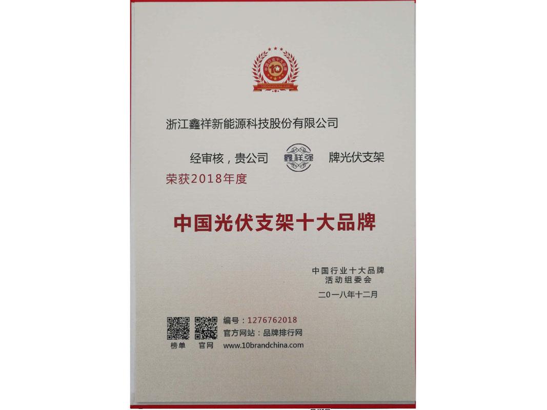 2018鑫祥中国十大支架品牌
