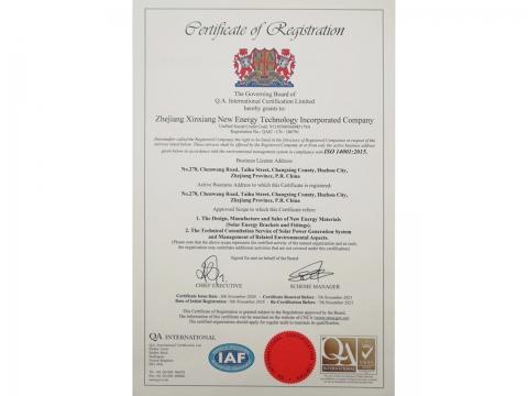 ISO14001QA国际认证